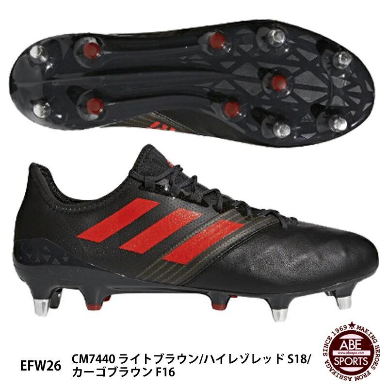 【アディダス】カカリライトSG ラグビーシューズ/RUGBY/adidas(EFW26) CM7440