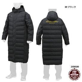 【ミズノ】ダウンロングコート ミズノプロ/BASEBALL/mizuno (12JE8G80) 09 ブラック