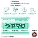 【ウタマロ】ウタマロ洗濯石けんうたまろ/除菌/消臭/洗濯石けん/133g(UTAMARO)