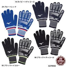 ネコポス選択可【ミズノ】ニットグラブ(軍手)[ユニセックス] 手袋/グローブ/MIZUNO (32JY8502)