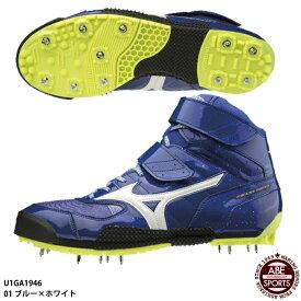 【ミズノ】フィールドジオ JT-B  やり投げ専用/陸上スパイク/MIZUNO (U1GA1946) 01 ブルー×ホワイト
