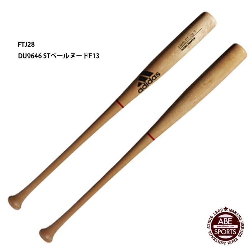 【アディダス】軟式木製バット 山田選手型:84CC/軟式バット/野球用品/BASEBALL/adidas (FTJ28) DU9646 STペールヌードF13