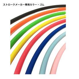 ネコポス選択可 【ソルテック】ストロークメーカー専用カラー・ゴム (Color Tubings for Strokemaker Paddles)替えゴム/SOLTEC (KAEGOMU)201322