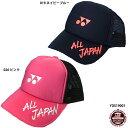 【ヨネックス】ALLJAPAN メッシュキャップ ソフトテニス/オールジャパン/YONEX/キャップ/数量限定/期間限定 (YOS19001)