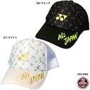 【ヨネックス】ALLJAPAN メッシュキャップ ソフトテニス/オールジャパン/YONEX/キャップ/数量限定/期間限定 (YOS19002)