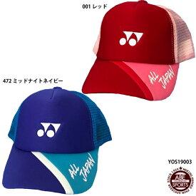 【ヨネックス】ALLJAPAN メッシュキャップ ソフトテニス/オールジャパン/YONEX/キャップ/数量限定/期間限定 (YOS19003)