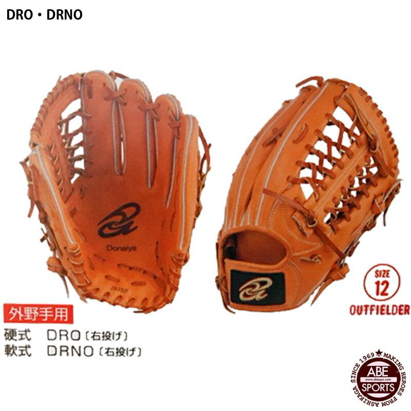 【ドナイヤ】硬式グラブ 外野手用 革ソフトボール兼用 硬式グローブ/GLOVE/グローブ/Donaiya(DRO)カラー:ライトブラウン