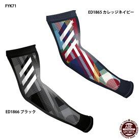 ネコポス選択可 【アディダス】 5T アームスリーブ 野球ウェア/adidas (FYK71)