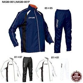 【NISHI】3Dマルチブレーカージャケット&パンツ/ウィンドブレーカー/上下セット/スポーツウェア/ニシスポーツ(NAS80-001J,NAS80-001P)