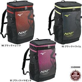 【ミズノ】N−XTバックパック30L スポーツバッグ/リュック/かばん/MIZUNO(33JD0000)