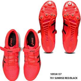 【アシックス】SP BLADE 9 エスピーブレイド/100m〜400m/ハードル/スパイク/陸上スパイク/asics (1093A137)701 SUNRISE RED/BLACK