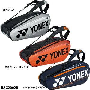【ヨネックス】ラケットバッグ 6 ラケットバッグ/スポーツバッグ/かばん テニス/YONEX(BAG2002R)