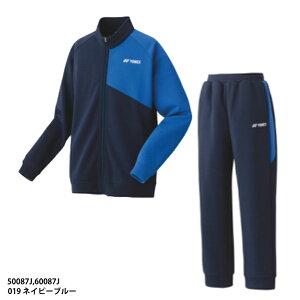 【ヨネックス】ジュニアニットウォームアップシャツ&パンツ 上下セット/ジャージ 子供/テニスウェア/バドミントンウェア/YONEX (50087J,60087J)