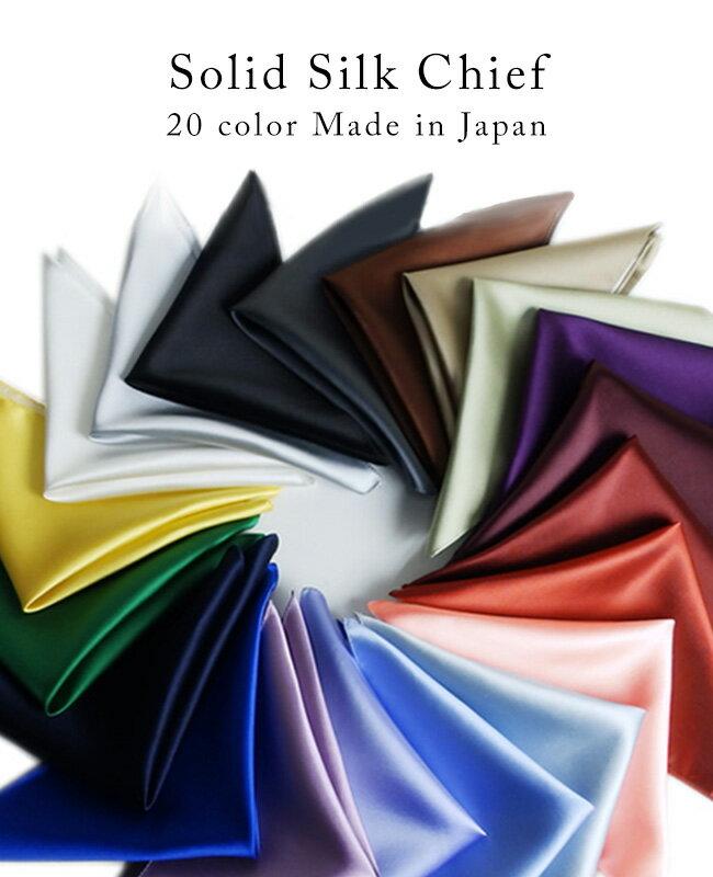 ポケットチーフ 無地 シルク100% 日本製 全20色♪ フォーマル・ドレッシーに。結婚式、パーティーに大活躍☆ カラフルポケットチーフ 無地