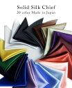 【5%OFFクーポンでお得】ポケットチーフ 無地 シルク100% 日本製 全20色♪ フォーマル 結婚式、パーティーに大活躍! …