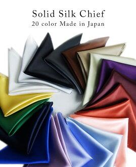 真丝 100%日本制造的。 所有 20 颜色! 到正式考究。 婚礼上,方大 ☆ 多彩口袋长官 02P09Jan16 fs 04 通用汽车