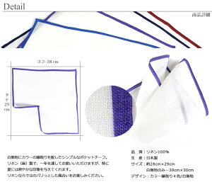 リネンポケットチーフ商品画像
