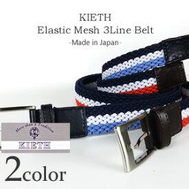 【最大44倍】KIETH エラスティック メッシュベルト 3Line ベルト色:ブルー系、レッド系/牛革