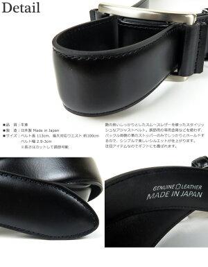 日本製無段階調整レザーベルト