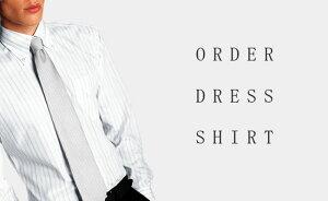 ワンランク上の高級オーダーワイシャツ[巻き伏せ本縫い仕立て]