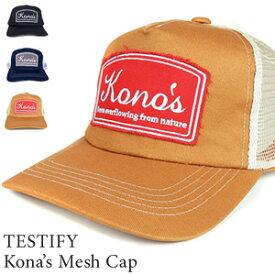 【ポイント2倍】メッシュ キャップ ワッペンTESTIFY Kona's Mesh Cap男女兼用帽子 フラットつば