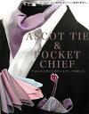 アスコットタイとチーフのドレスアップセット ラメ×小市松×ストライプ アスコットタイ ポケットチーフ