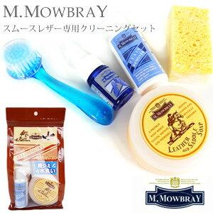 M.Mowbrayスムースレザー専用クリーニングセット