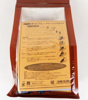 【福袋対象外】M.Mowbrayスムースレザー専用クリーニングセット袋パッケージ入り専用ブラシ付きキット【02P03Dec16】fs04gm
