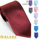 ネクタイ 無地 織り柄BLABE ブレイブ全9色 シルクネクタイ