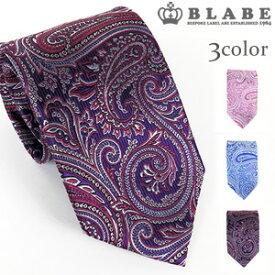 シルクネクタイ ペイズリー柄 大柄BLABE ブレイブ全3色 オリジナルブランド