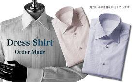 高級オーダードレスシャツワイシャツ ビジネスシャツ オーダーシャツ ドレスシャツ送料無料 長袖シャツ 国内縫製