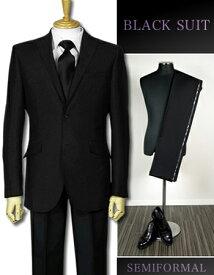 質の良い黒地で仕立てる高級礼服「オーダー・ブラックスーツ」[送料無料][略礼装][セミフォーマル]