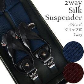 シルクサスペンダー Y型 無地 織り柄2way式 ボタン クリップ両用 サスペンダー
