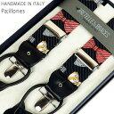【クーポンでお得】サスペンダー BRETELLE&BRACES Papillones リボンブレテッレ&ブレイシーズ 2way式 ボタン クリッ…