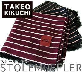 TAKEO KIKUCHI タケオキクチ ストールマフラー イタリア製シルク30%混紡のウール地使用 ボーダー柄 (ネイビー、エンジ、黒、グレー)