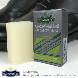 M.Mowbray エム・モウブレイガムスペシャル 皮革製品用汚れ落とし ゴム製