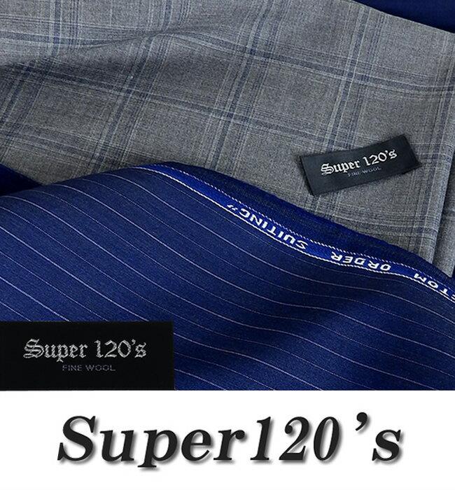 spring summer 柔らかな細番手「Super120's」WOOL 100%オーダーメイドスーツ( オーダーメード )春夏向け 送料無料【02P03Dec16】