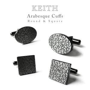 【最大43倍】KEITH 和柄アラベスクパターン カフスカフリンクス カフス ボタン メンズ タイバー アラベスク柄 タイピン 真鍮 メタル おしゃれ