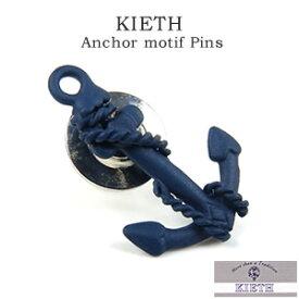 KEITH モチーフピンズ アンカー 錨紺 ネイビー 亜鉛 真鍮 銀色 シルバー アンカー 錨 碇 日本製