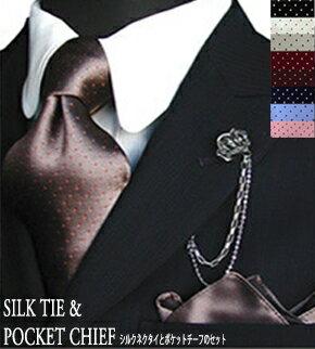 高級シルクネクタイと ポケットチーフの ドレスアップセットネクタイ:ドット柄 / チーフ:無地 / シルク100% / 9色【02P03Dec16】 fs04gm
