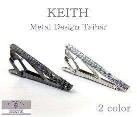 【最大44倍】KEITH メタリックラインストーンタイバータイピン メンズ タイバー KEITH メタリック ラインストーン 真鍮 シルバー ブラック