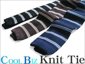ニットタイ knit tie(ニットネクタイ)ボーダー柄 チャコールグレー/ネイビー(紺)/ブラウン(茶)