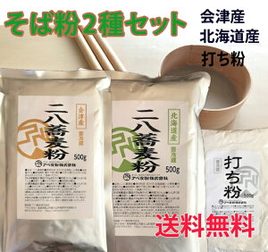 そば粉2種セット 会津産と北海道産各500gと打ち粉500g 工場直販 石臼挽き二八蕎麦粉 新鮮 挽きたて 食べ比べ つながりのいい蕎麦粉です。