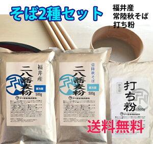 そば粉2種セット 打ち粉つき 500g×2個 石臼挽き 福井産と常陸産の二八蕎麦粉 少量なので使い切り
