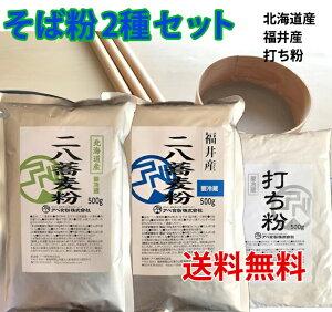 そば粉2種セット 打ち粉つき 産地の違う二八蕎麦粉が2種類 北海道産と福井産の蕎麦粉500gずつのセット それぞれ5人前 石臼挽き 工場直販 食べ比べ