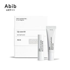 【20%】【クーポン価格:2,352円】【Abib公式】【福袋】(Abib lip care kit)アビブリップケアキット/リップバーム1個+リップチューブ1個/リップ/リップケア/リップクリーム/韓国メイク/韓国コスメ/