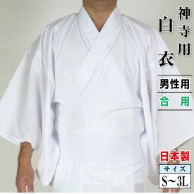 白衣 男性用 神寺用衣裳 合用 日本製