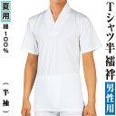 男物 肌着 Tシャツ半襦袢 半袖 夏用衿 高級天竺綿使用 [メール便可]