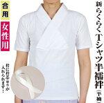 楽々Tシャツ半襦袢-女性-半袖