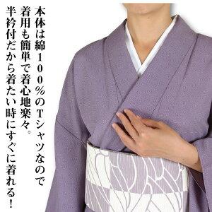 女性用肌着Tシャツ半襦袢フレンチ袖綿100%【メール便可】
